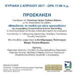 Η Δημοτική Βιβλιοθήκη Περιστερίου γιορτάζει την παγκόσμια ημέρα παιδικού βιβλίου