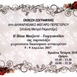 Χειροποίητη Διακόσμηση Αντικειμένων από την Πόπη Μπεζαντέ - Γεωργοπούλου
