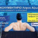 Έναρξη εγγραφών στο νέο Κολυμβητήριο Λόφου Αξιωματικών