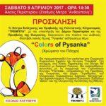 Διεθνές Φεστιβάλ «Χρώματα Πασχαλινού αυγού»