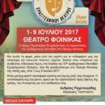 10ο Διαδημοτικό Φεστιβάλ Ερασιτεχνικού Θεάτρου - Θέατρο Φοίνικας