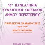 10η Πανελλήνια Συνάντηση Χορωδιών Δήμου Περιστερίου