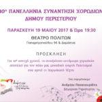 10η Πανελλήνια Συνάντηση Χορωδιών