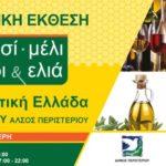 """Μοναδική έκθεση """"Κρασί - Μέλι - Λάδι  - Ελιά"""" στο Άλσος Περιστερίου"""