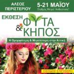 Μεγάλη έκθεση Φυτά και Κήπος στο Άλσος Περιστερίου