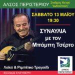 Συναυλία με τον Μπάμπη Τσέρτο