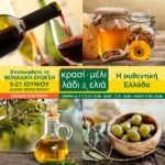 Έκθεση Κρασί Μέλι Λάδι Ελιά