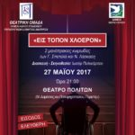 Θέατρο Πολιτών: ΕΙΣ ΤΟΠΟΝ ΧΛΟΕΡΟΝ