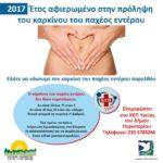 2017: Έτος αφιερωμένο στην πρόληψη του καρκίνου του παχέος εντέρο