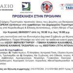 Προληπτικές δωρεάν εξετάσεις υγείας στο Δήμο Περιστερίου