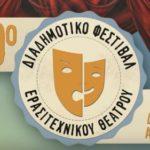 10ο Διαδημοτικό Φεστιβάλ Ερασιτεχνικού  Θεάτρου Δήμων Αττικής στο Θέατρο Φοίνικας