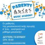 Parents Music Academy - Δημοτικό Ωδείο Περιστερίου