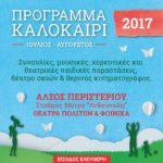 ΑΛΣΟΣ ΠΕΡΙΣΤΕΡΙΟΥ - ΘΕΑΤΡΑ ΦΟΙΝΙΚΑ, ΠΟΛΙΤΩΝ & ΞΥΛΟΤΕΧΝΙΑΣ