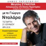 Μεγάλη συναυλία με το Γιώργο Νταλάρα στο Άλσος Περιστερίου