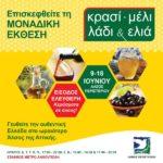 """Μοναδική έκθεση """"Κρασί - Μέλι - Λάδι &Ελιά"""" στο Άλσος Περιστερίου"""