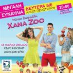 Συναυλία - Χανα Ζοο