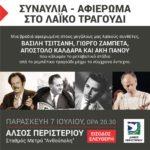 Συναυλία αφιέρωμα στο Ελληνικό τραγούδι