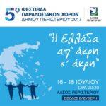 5ο Φεστιβάλ Παραδοσιακών Χορών Δήμου Περιστερίου