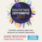 Πολιτιστικός Σεπτέμβρης 2017 του Δήμου Περιστερίου