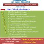 Μέχρι την Παρασκευή 1-9-17 οι αιτήσεις εκδήλωσης ενδιαφέροντος για εγγραφή στο Δ.ΙΕΚ Περιστερίου!