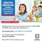 Εγγραφές στα Κέντρα Μελέτης Δήμου Περιστερίου
