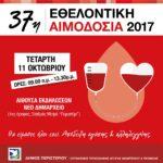 37η Εθελοντική Αιμοδοσία