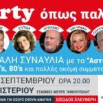 """PARTY ΟΠΩΣ ΠΑΛΙΑ…"" ΣΤΟ ΑΛΣΟΣ ΠΕΡΙΣΤΕΡΙΟΥ"