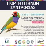Γιορτή πτηνών συντροφιάς στο Άλσος Περιστερίου