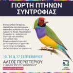 Γιορτή πτηνών συντροφιάς