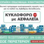 """Εκπαιδευτικό πρόγραμμα """"Κυκλοφορώ με Ασφάλεια"""" στο Άλσος Περιστερίου"""