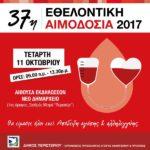 Εθελοντική αιμοδοσία του Δήμου Περιστερίου