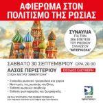 Συναυλία - αφιέρωμα στον πολιτισμό της Ρωσίας