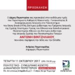 Ο Δήμος Περιστερίου θα τιμήσει τον Αντώνη Βιντζηλαίο