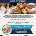 2η γιορτή ψωμιού