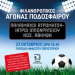 Φιλανθρωπικός αγώνας ποδοσφαίρου Παλαίμαχοι Ατρόμητου - Ιατροί Ιπποκράτειου Νοσοκομείου