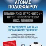 Φιλανθρωπικός Αγώνας Ποδοσφαίρου 23/10/2017