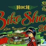Γιορτή μοτοσυκλέτας (Bike Show 2017) Harley-Davidson