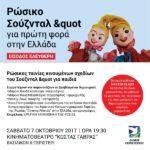 Ρώσικο Σούζνταλ & quot για πρώτη φορά στην Ελλάδα