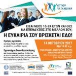 «Εγγύηση για τη Νεολαία: 3 βήματα για την εύρεση εργασίας»