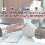 Δωρεάν εξετάσεις σακχάρου αίματος σε Κέντρα Φιλίας (ΚΕ.ΦΙ.) του Δήμου Περιστερίου