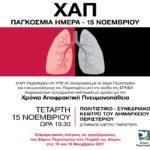 Ενημερωτική εκδηλωση με ομιλίες για την Χρονια Αποφρακτική Πνευμονοπάθεια