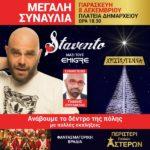 Μεγάλη συναυλία με τους Stavento, Emigre & Γ. Ζουγανέλη