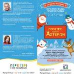 Εορταστικό Πρόγραμμα Χριστούγεννα Πρωτοχρονιά 2017-2018