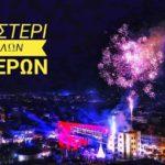 Περιστέρι, πόλη πρωτεύουσα στις γιορτές!!!