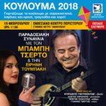 Παραδοσιακή Συναυλία με τον Μπάμπη Τσέρκο και την Ειρήνη Τουμπάκη