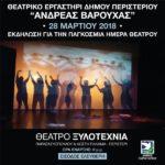 Εκδήλωση για την Παγκόσμια Ημέρα Θεάτρου