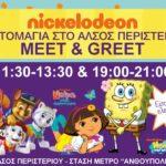 Πρωτομαγιά 2018 στο Άλσος Περιστερίου -  Nickelodeon