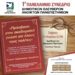 1ο Πανελλήνιο Συνέδριο Δημοτικών Ελευθέρων Ανοικτών Πανεπιστημίων
