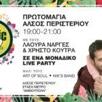 Πρωτομαγιά 2018 Άλσος Περιστερίου με τους Λάουρα Νάργες και Χρήστο Κούτρα σε ένα μοναδικό Live Party