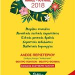 ΠΡΟΓΡΑΜΜΑ ΕΚΔΗΛΩΣΕΩΝ ΜΑΙΟΣ - ΙΟΥΝΙΟΣ 2018